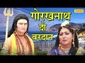 Guru Gorakhnath Bhajan | Gorakhnath Do Vardan | गोरखनाथ दो वरदान  | Vandana Vajpai | Sursatyam Music