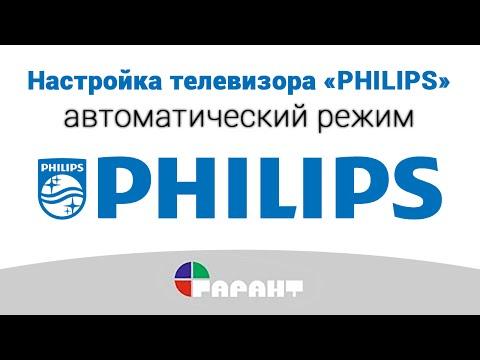 видео: Настройка телевизора «philips» в автоматическом режиме