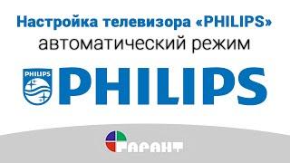 Налаштування телевізора «Philips» в автоматичному режимі