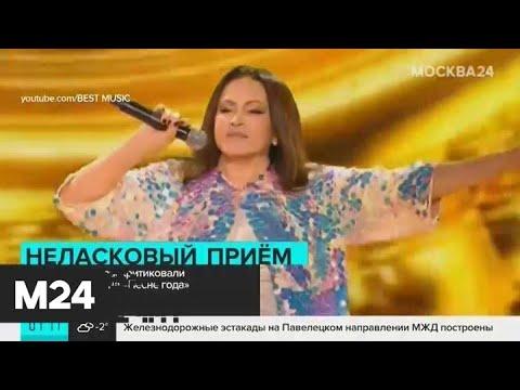 """Софию Ротару раскритиковали за выступление на """"Песне года"""" - Москва 24"""