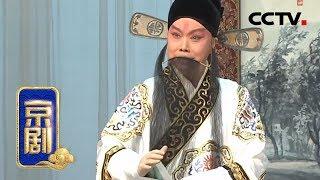 《中国京剧像音像集萃》 20190822 京剧《楚宫恨》 2/2  CCTV戏曲