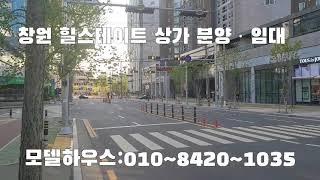 창원 힐스테이트 아티움시티상가분양임대