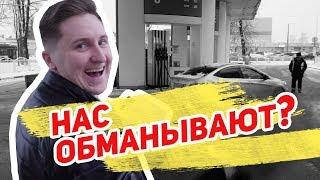 Обмани меня (бензин): АЗС Линос, Лукойл, ПТК. Нас обманывают на заправках?