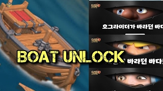Clash of Clans 2017 Boat available in INDIA