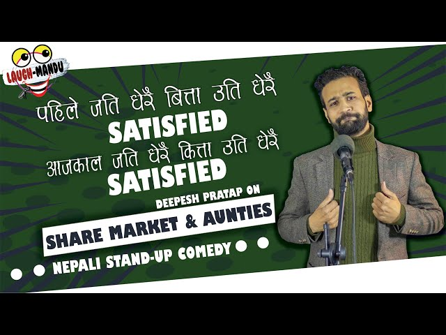 SCAM 2021 (Share Market) | Nepali Stand-Up Comedy | Deepesh Pratap | Laughmandu Comedy