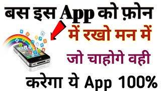 Top Secret Android Useful Tricks 2019| Hidden Useful #App | stand up india