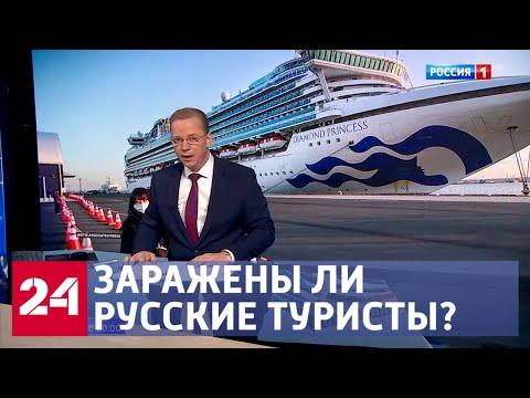 Последние новости о коронавирусе: зараженных на Diamond Princess становится больше - Россия 24