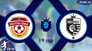 LIVE | Галицька здоба - Максимус (Гранд ліга 19 тур)