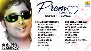 Prem Kumar Super Hit Songs | Best Selected Film Songs | Lovely Star Prem | Jhankar Music