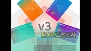 삼성카드설계사 010-2386-6776
