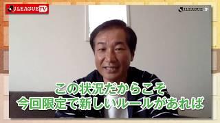 霜田監督に原さんとの過去やチームの現状を伺いました。Jリーグをもっと好きになる情報番組「JリーグTV」2020年4月15日