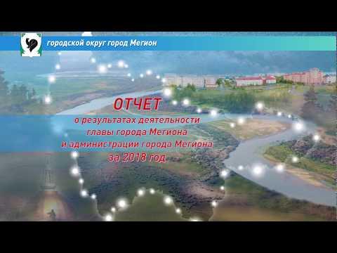 Презентация отчета главы г.Мегиона за 2018 год