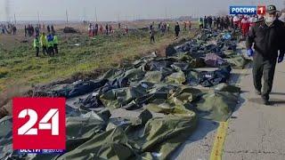 Смотреть видео Роковой рейс для 176 человек: крупнейшая авиакатастрофа в истории современной Украины - Россия 24 онлайн