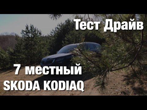Тест-Драйв Skoda Kodiaq 7 местный - Лучший Семейный Автомобиль 2017?