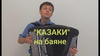 "В.Новиков - ""Казаки""/V.Novikov - "" The Cossacks""/ Sergey Neverov(bayan)"