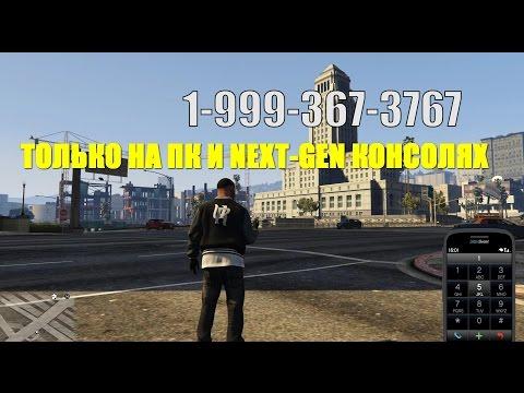 """GTA 5 - СЕКРЕТНЫЙ НОМЕР [""""Чёрные телефоны"""" – ЧИТ-НОМЕР]"""