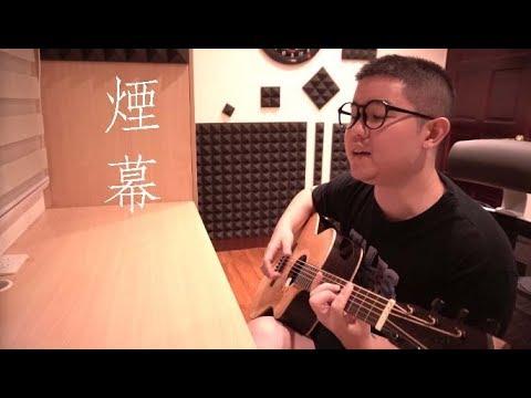 煙幕 - 陳忻玥(雷御廷 M 翻唱)(acoustic)