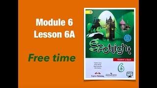 Английский в фокусе 6  урок 6А / Spotlight 6 Module 6 #спотлайт6 #spotlight6