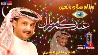 اغنية العيد سلام سلام بالعين   الفنان /علي النميري الفنان /مجاهد عيون الفنان /حمزه السهماني