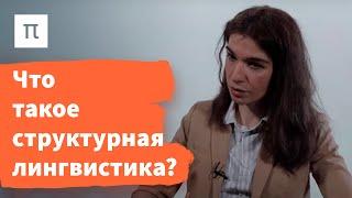 Структурализм — Диана Гаспарян / ПостНаука