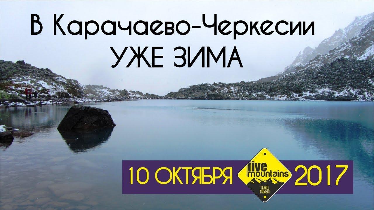 Зима на высокогорных озерах Карачаево-Черкесии