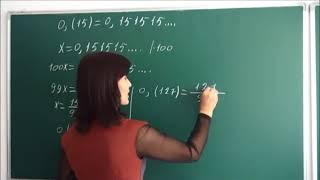 Алгебра 9 класс. Периодты ондық бөлшектерді жай бөлшек түрінде жазу
