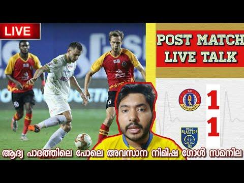 Kerala Blasters vs East Bengal Post Match Talk Live 1-1  സമനില ഏറ്റുവാങ്ങി പക്ഷേ ആരാണ് മികച്ചതായത്?