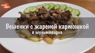 Вешенки с жареной картошкой в мультиварке Bork U800