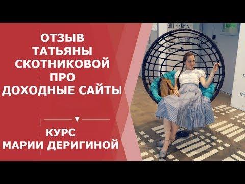 Отзыв Татьяны Скотниковой про Доходные сайты и пассивный доход   Мария Деригина
