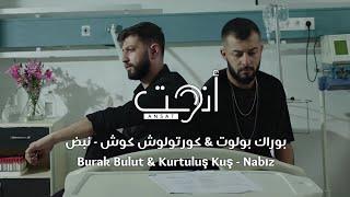 أغنية تركية مترجمة رائعة - نبض - بوراك بولوت & كورتولوش كوش - Burak Bulut & Kurtuluş Kuş - Nabız