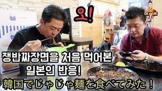 쟁반짜장면을 처음 먹어본 일본인 반응!