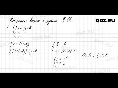 КВ к § 16 - Алгебра 7 класс Макарычев