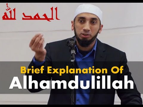 Brief Explanation Of Alhamdulillah By Ustadh Nouman Ali Khan Youtube
