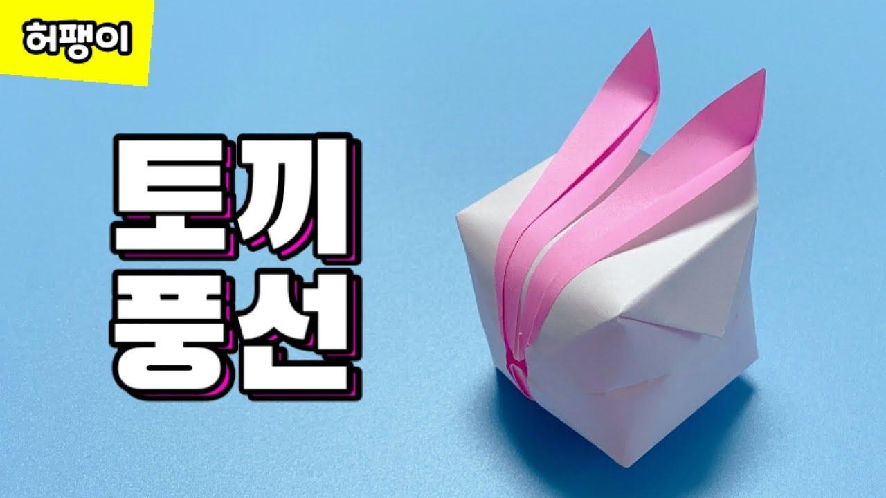 색종이로 토끼풍선 접는방법(종이접기) / 토끼풍선접기 토끼접기 풍선접기 허팽이, Rabbit Balloon origami