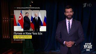 Об опоздании Ким Чен Ына, запрете на ввоз пармезана и русской девушке Джонни Деппа.