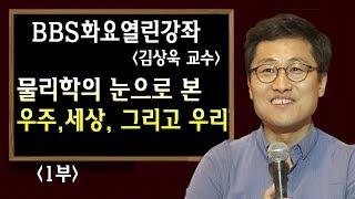 알쓸신잡 김상욱 교수의 물리학의 눈으로 본 세상 1부