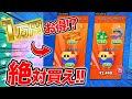 【今だけ!!】約『1万円相当』神セールが来てるぞ!! 爆裂ガチャ回したった!!! (ブロスタ)
