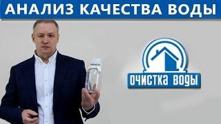 видео Анализ воды в Москва-реке.