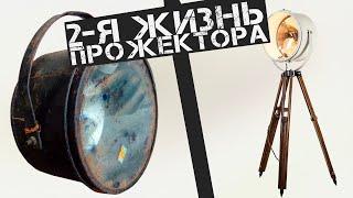 Реставрация советского прожектора