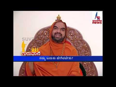 Guruvaani | Suvarna Special With Raghaveshwara Bharathi Swamyji | 29th August 2017