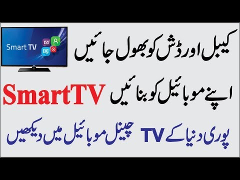 700 Sa Ziada TV Channels Wo Bhi Free | Watch LIVE TV on Android Mobile For Free