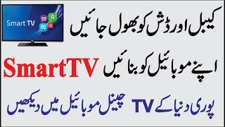 700 Sa Ziada TV Channels Wo Bhi Free   Watch LIVE TV on Android Mobile For Free