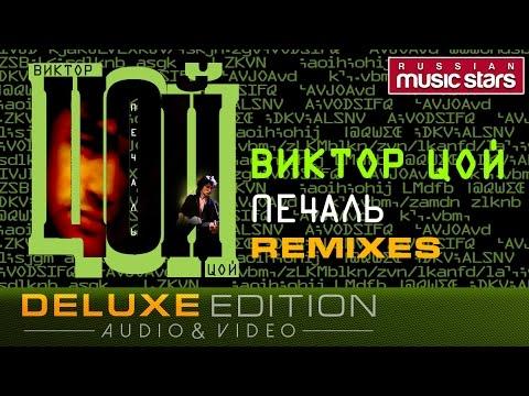 Виктор Цой - Печаль (Ремиксы) Весь Альбом / Viktor Tsoi - Sorrow (Remixes)