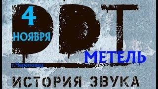 ДДТ (История звука) - Метель. (г.Череповец, 2017).