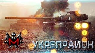 [-TM--]TheMafia - Укрепрайоны(Чемпионские/Абсолютные вылазки)(WoT) 30.08.2014 (100% побед!)