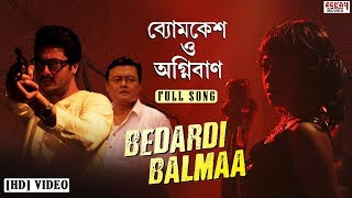 BEDARDI BALMAA VIDEO SONG | BYOMKESH O AGNIBAN MOVIE | JISSHU | SWASTIKA | ANJAN …