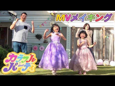 ハウススタジオが素敵なパーティ会場に♡MV撮影の裏側「カラフル・パーティ」メイキング☆himawari-CH
