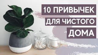 10 простых привычек для чистой квартиры