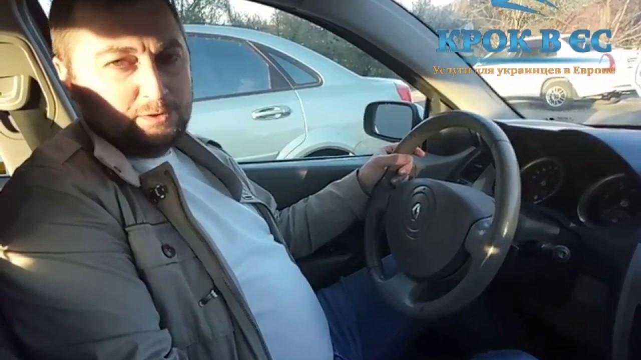 Купить нерастаможенное авто для езды по Украине.mp4 - YouTube