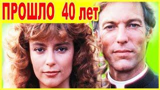 40 ЛЕТ ВМЕСТЕ.. Как СЕЙЧАС выглядят Мэгги, Отец Ральф и Люк (Поющих в терновнике)